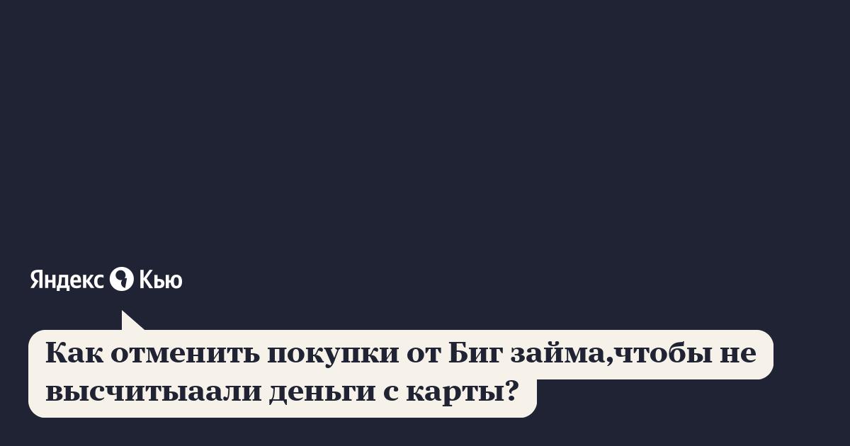 биг-займ.ру как отписаться план курской битвы карта