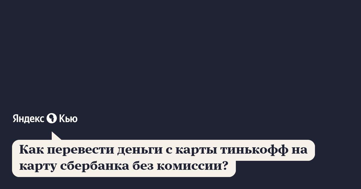 можно ли перевести деньги с карты тинькофф на карту сбербанка без комиссии какие страны занимают площадь ростовской области