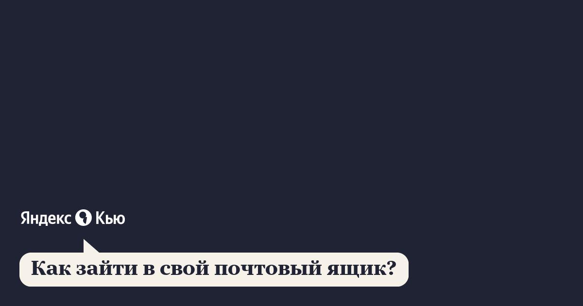 «Как зайти в свой почтовый ящик?» – Яндекс.Кью
