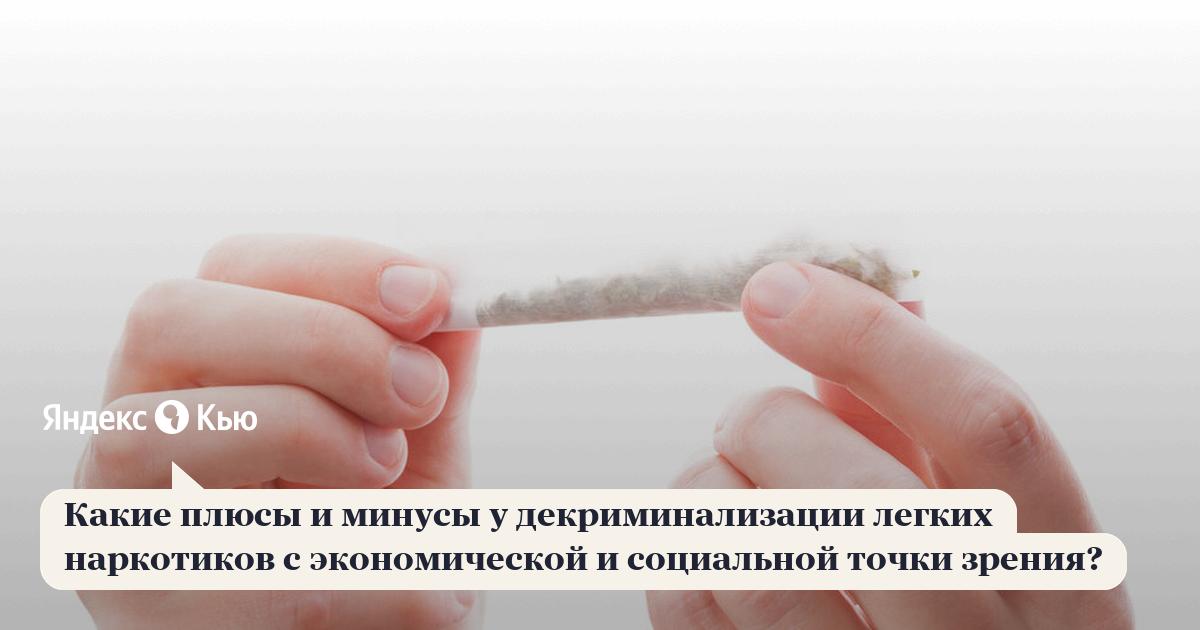 Легализация марихуаны плюсы и минусы наклейка лист конопли