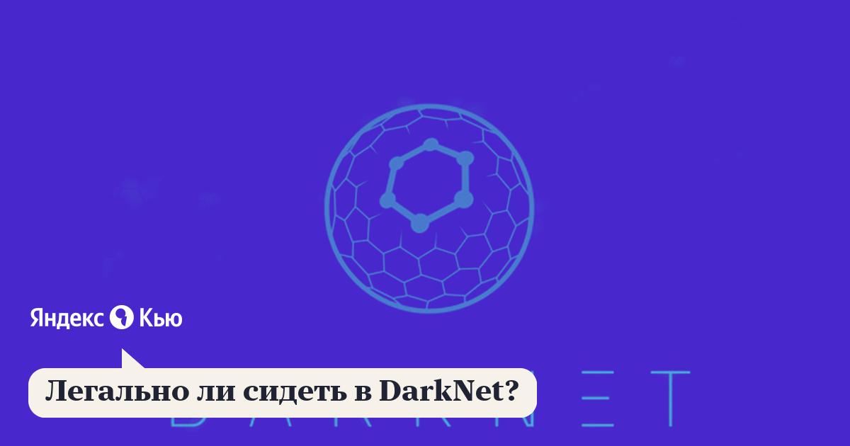 Darknet интересные сайты hidra гидра онион линк gydra