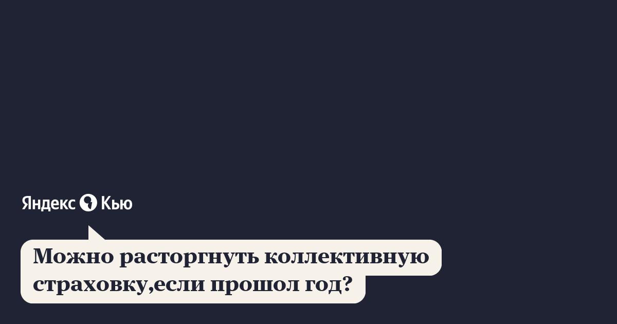 можно ли вернуть коллективную страховку по кредиту кредиты онлайн в украине