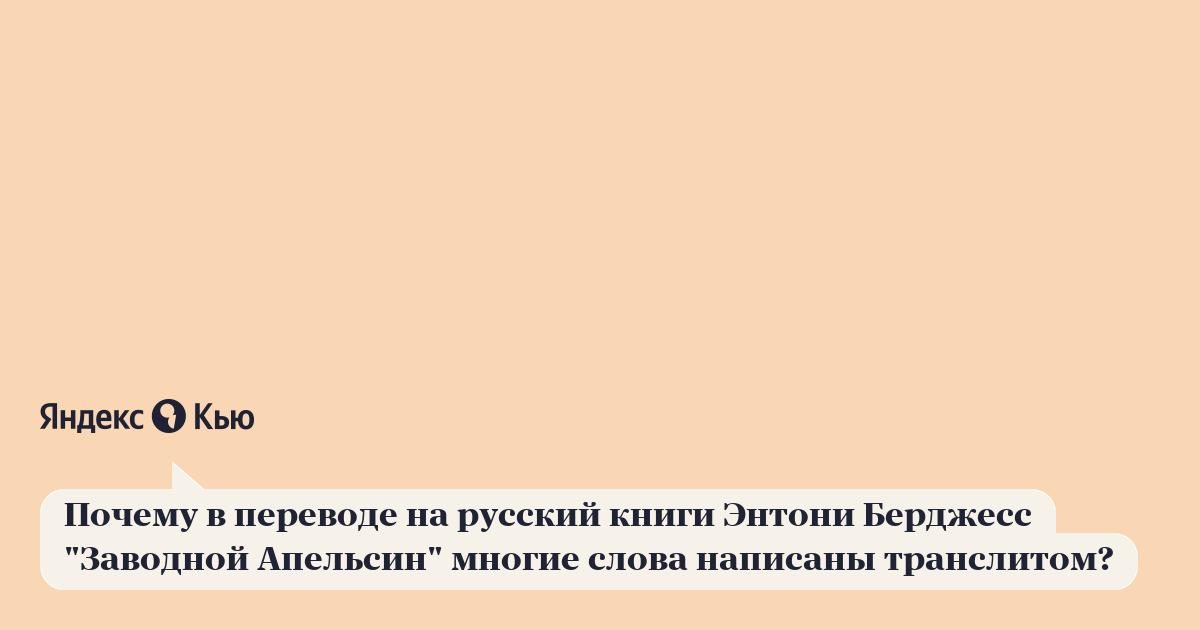 русского перевода