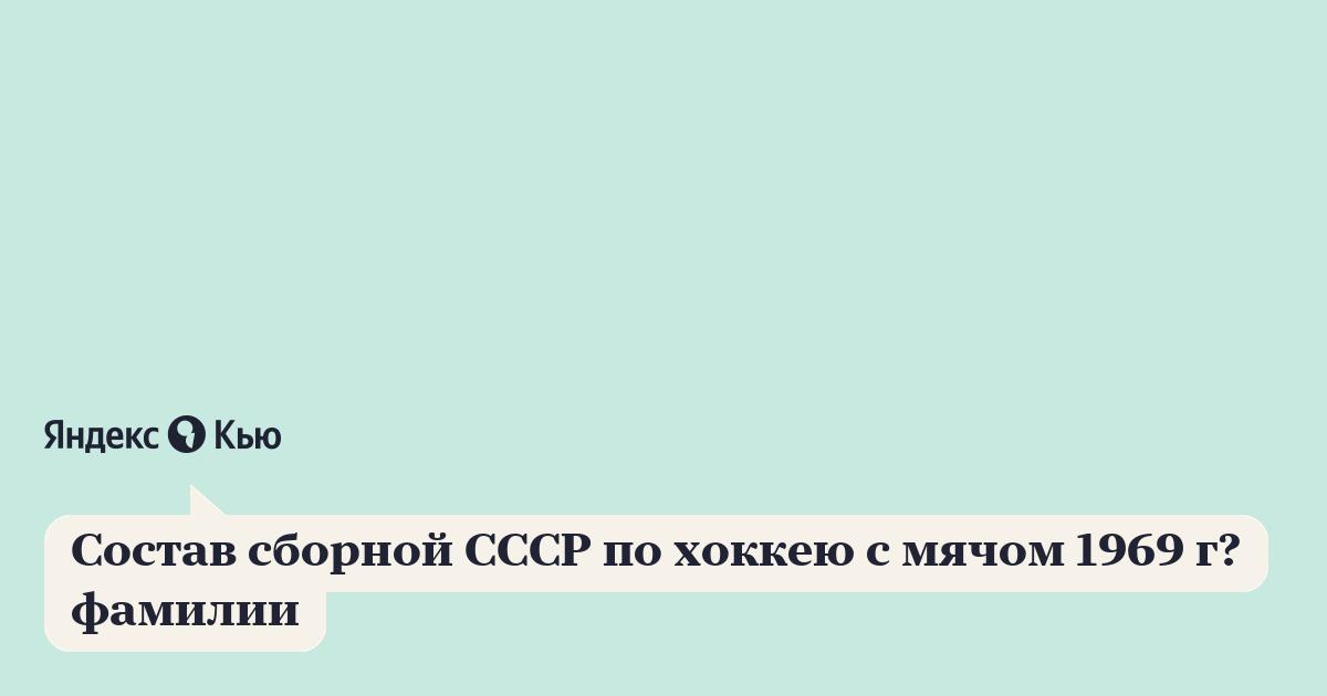 СБОРНАЯ СССР ПО ХОККЕЮ - КРАСНАЯ МАШИНА (HD) - YouTube | 630x1200