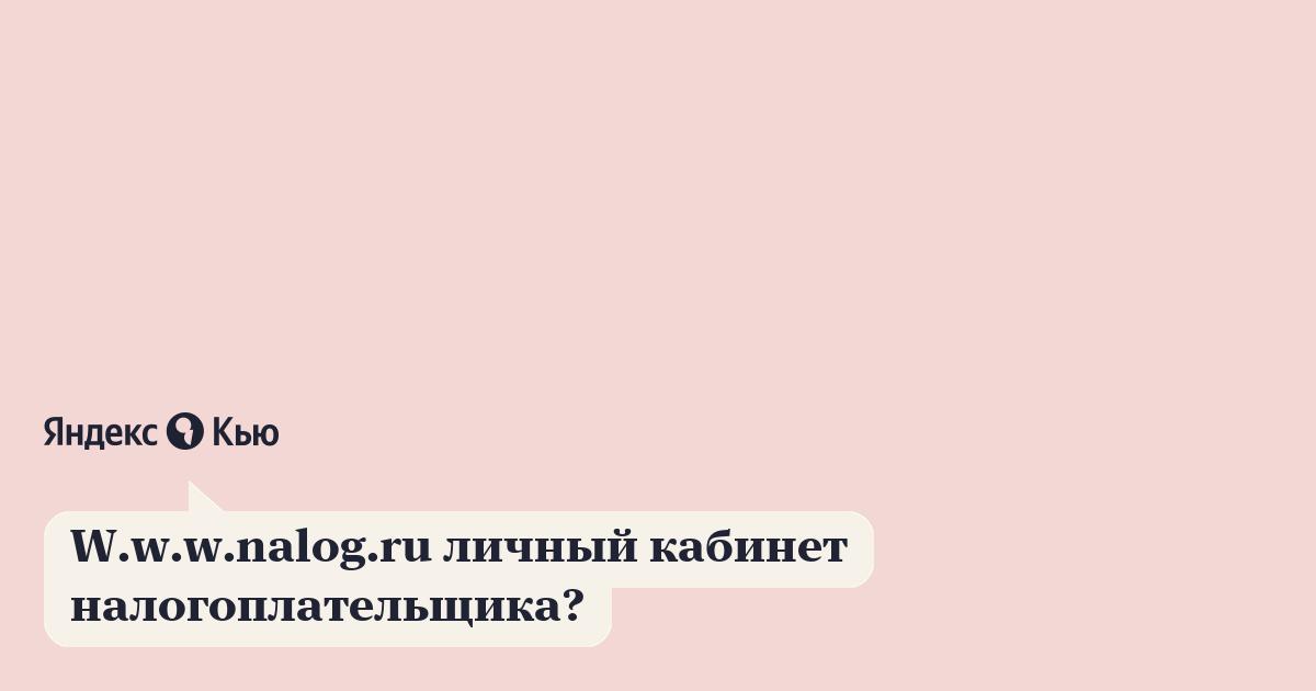 «W.w.w.nalog.ru личный кабинет налогоплательщика ...