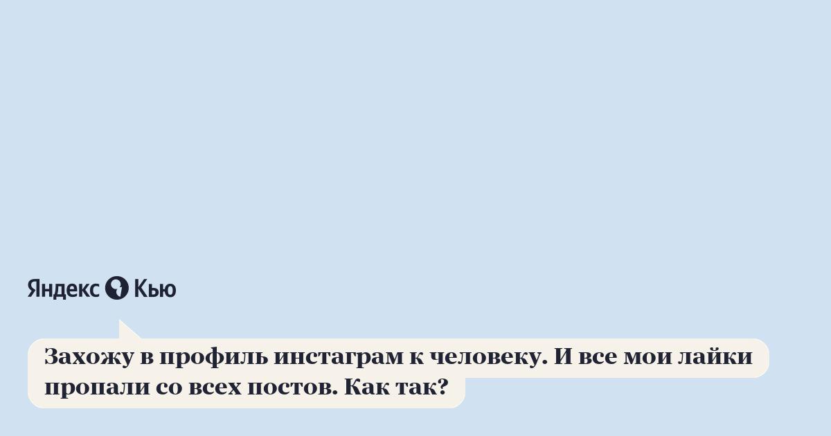 Куда пропали лайки из Instagram | AppleInsider.ru | Яндекс Дзен | 630x1200